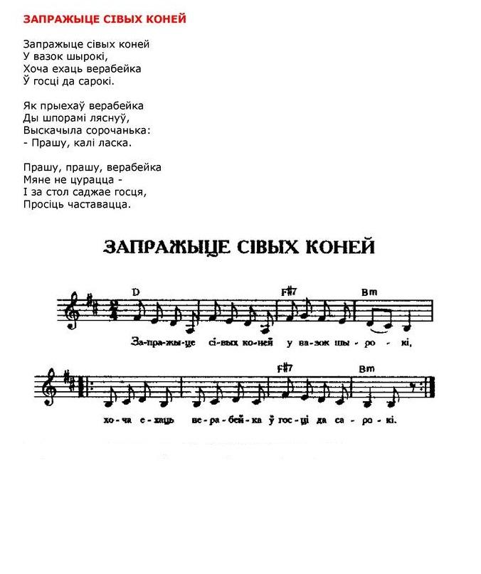 ноты для белорусских песен81