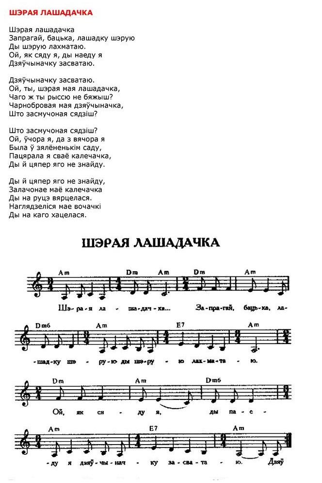 ноты для белорусских песен9
