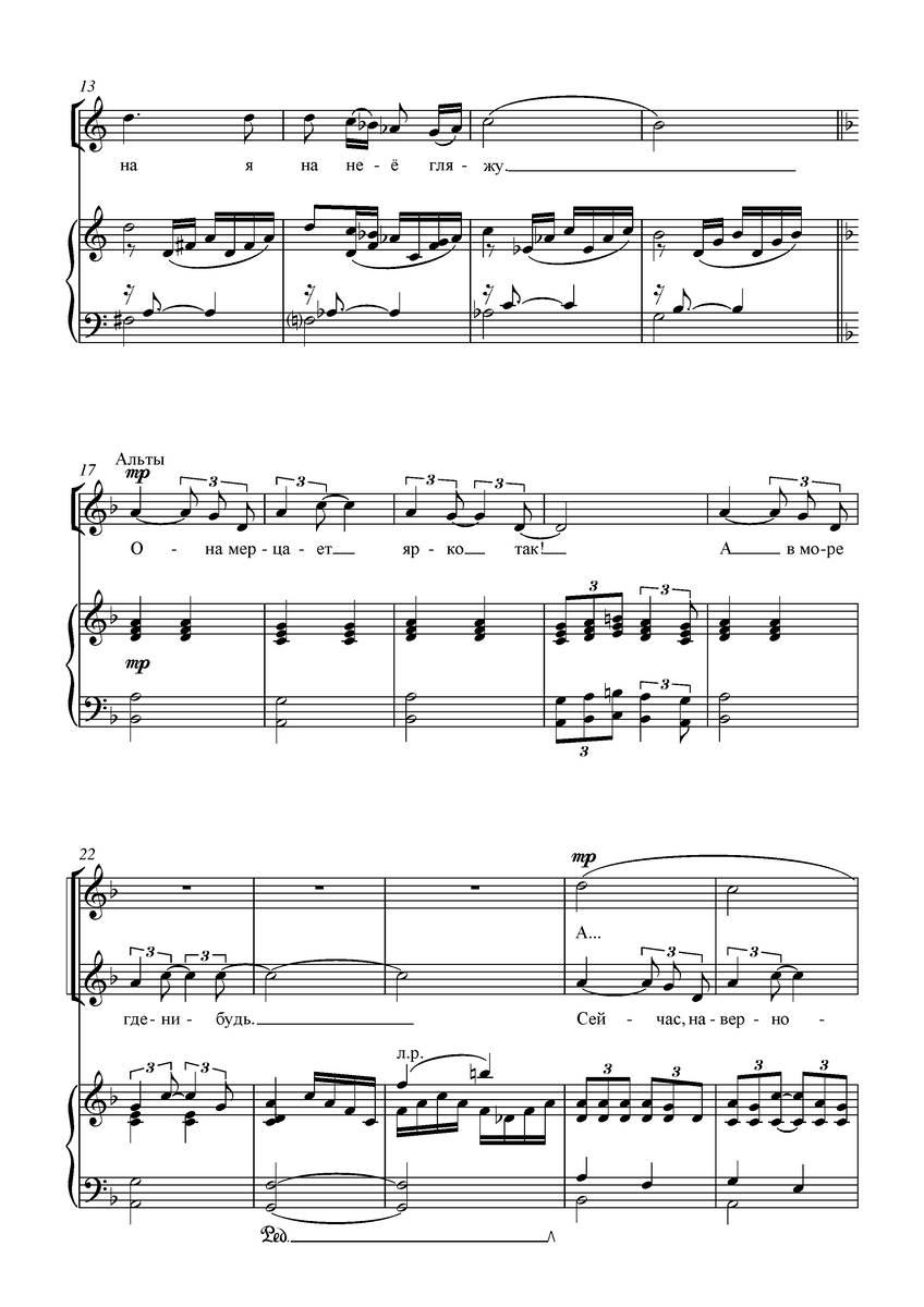ноты для детских и юношеских песен2