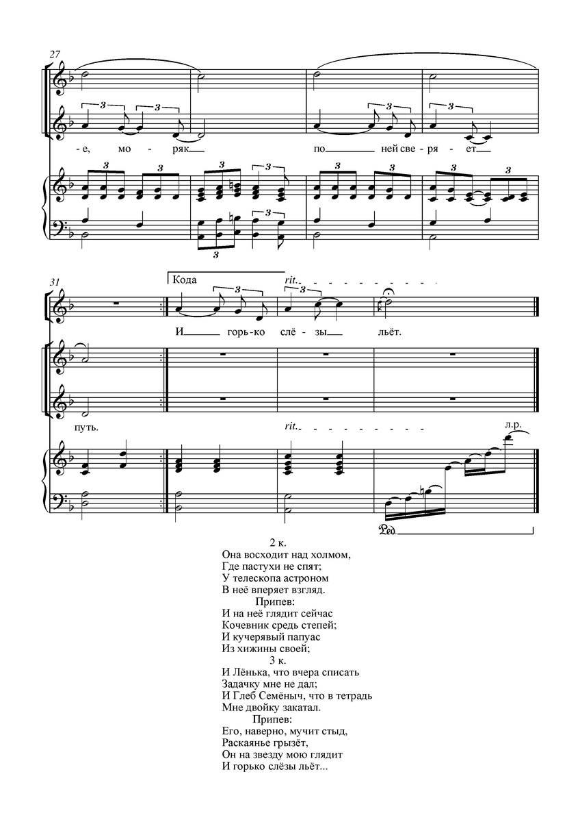 ноты для детских и юношеских песен3