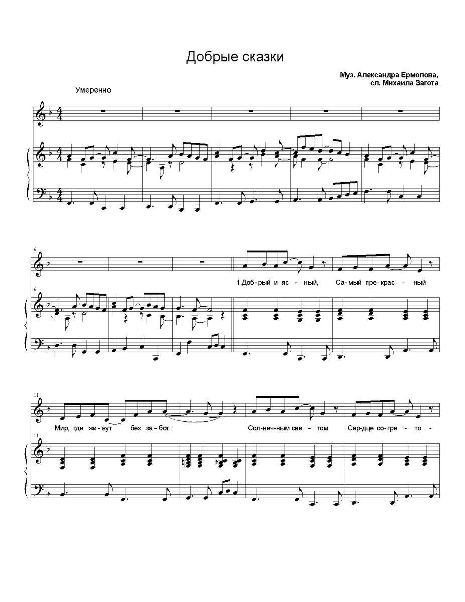 ноты для детских песенок и сказок1