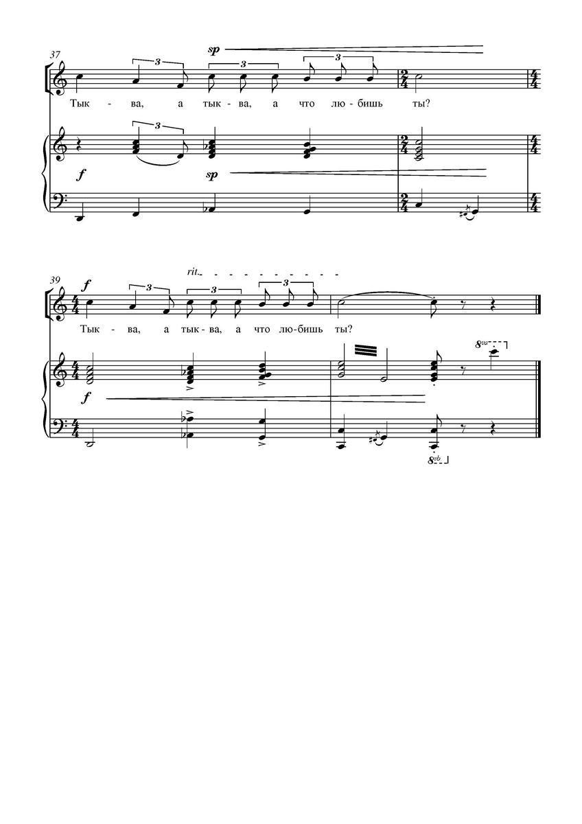 ноты для детских песен4