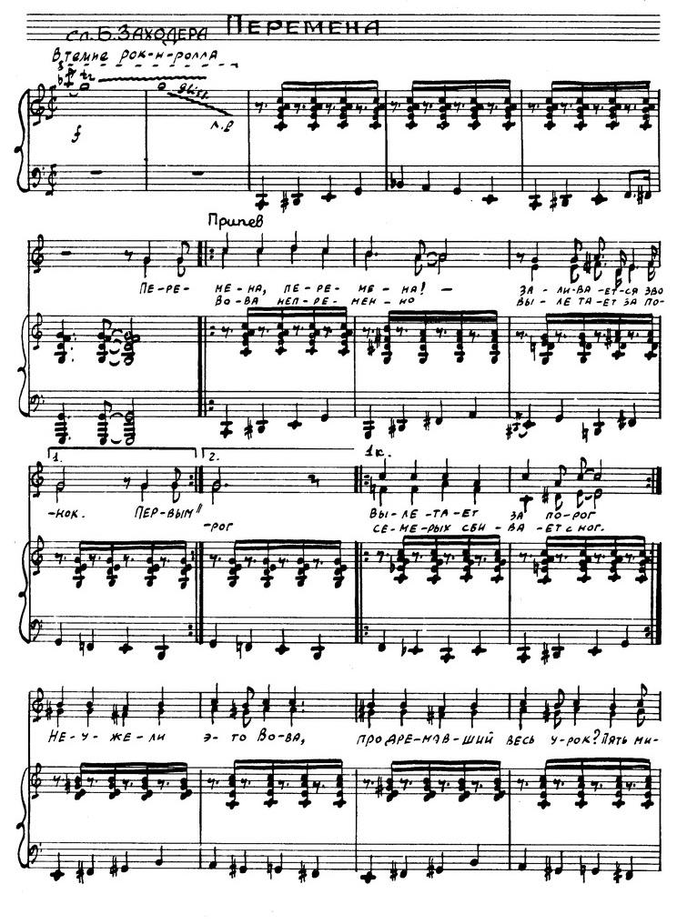 ноты для детского хора1