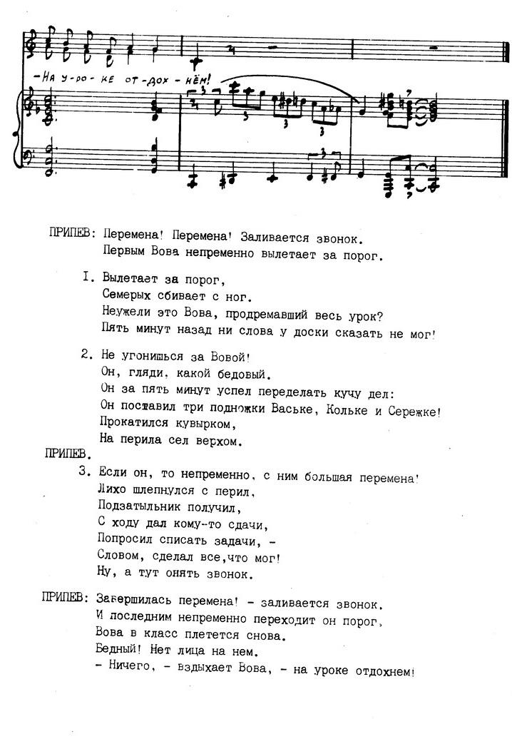 ноты для детского хора6
