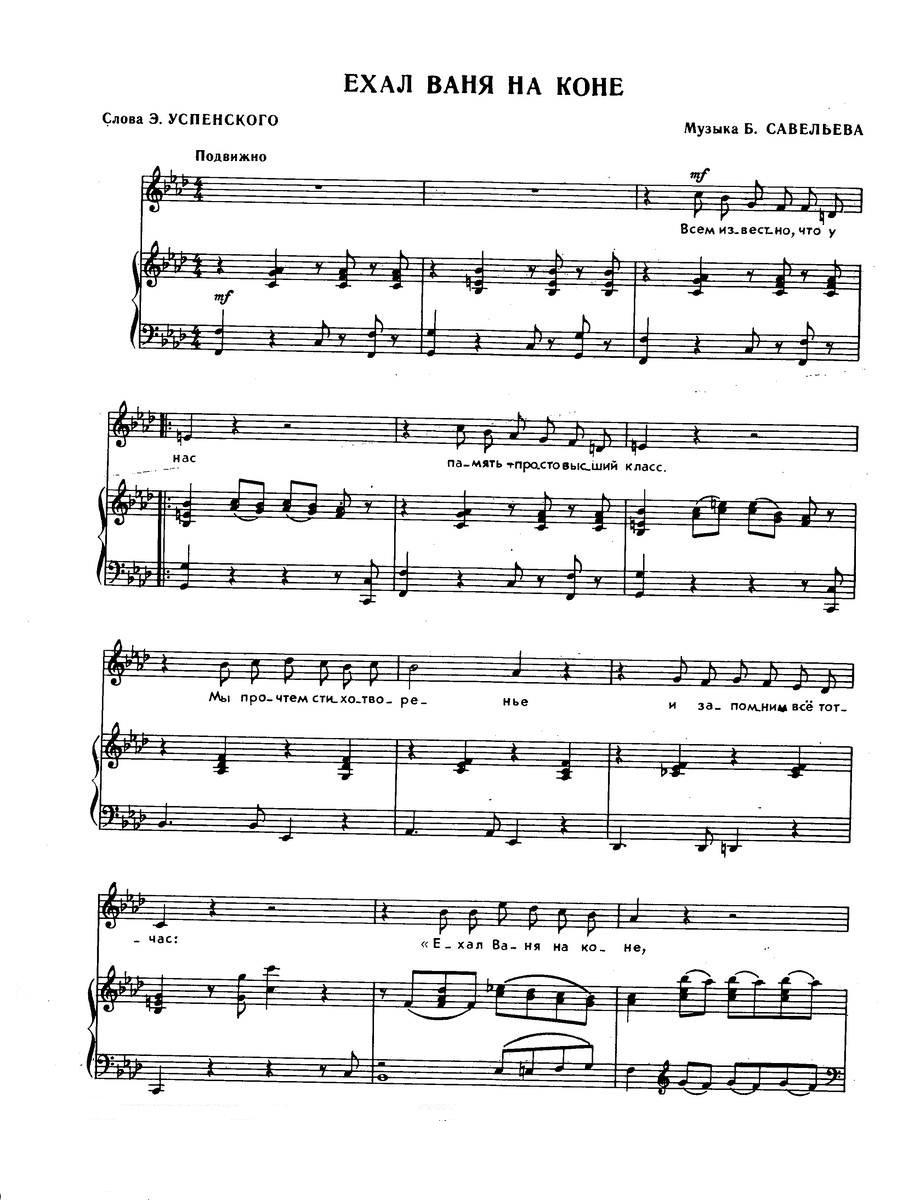 ноты для музыкальных школ10