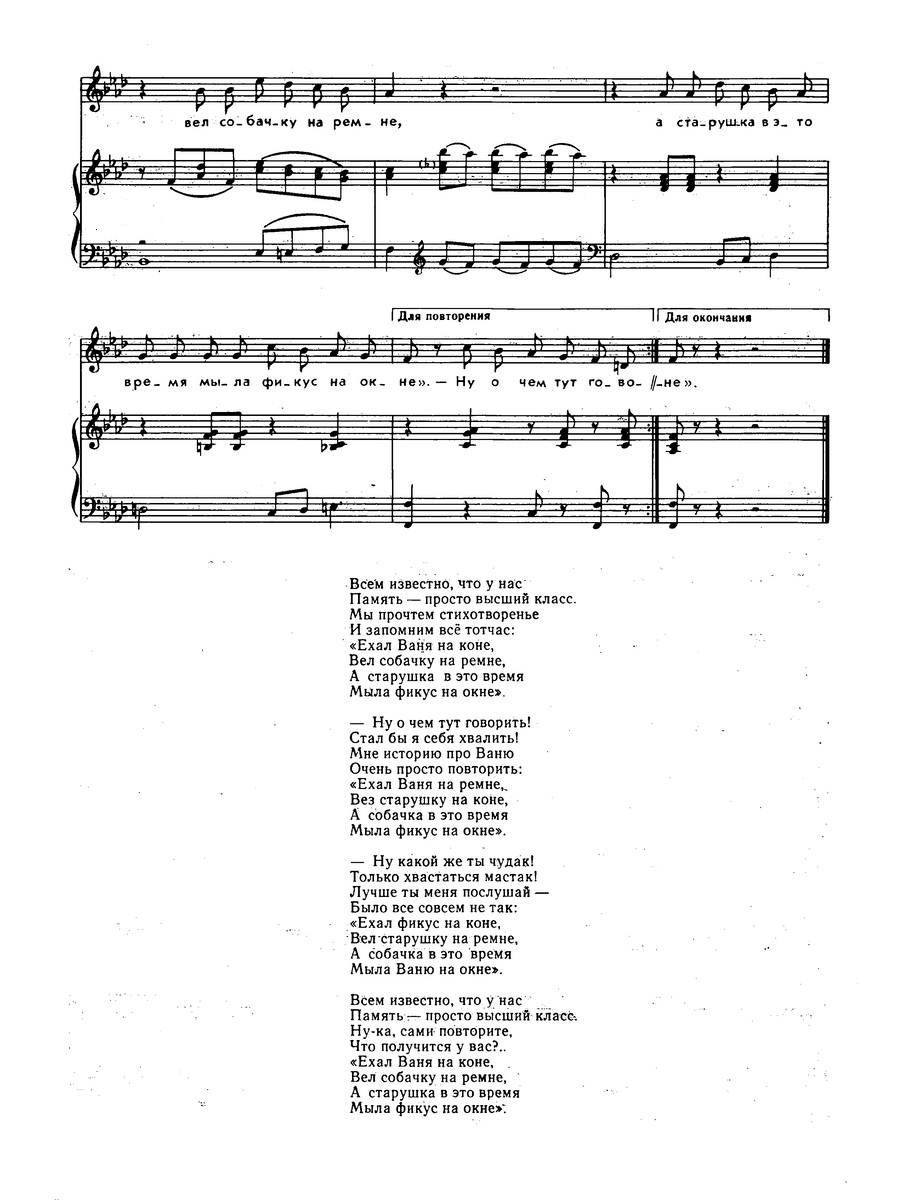 ноты для музыкальных школ11