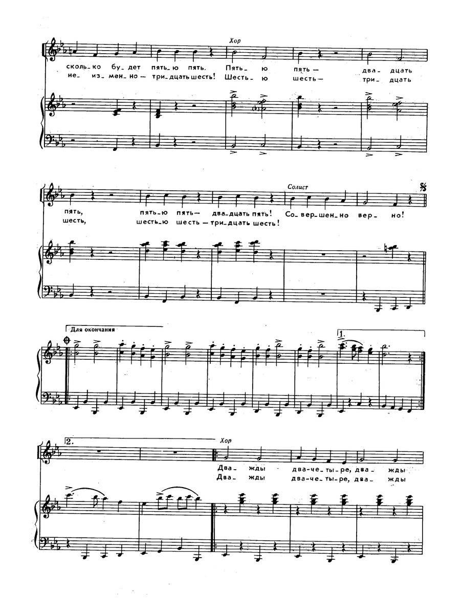 ноты для музыкальных школ14
