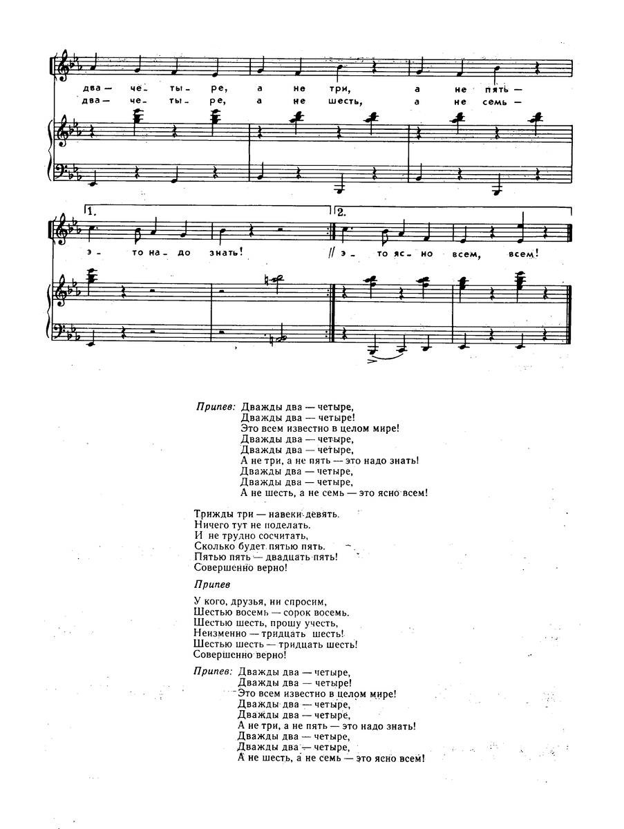 ноты для музыкальных школ15