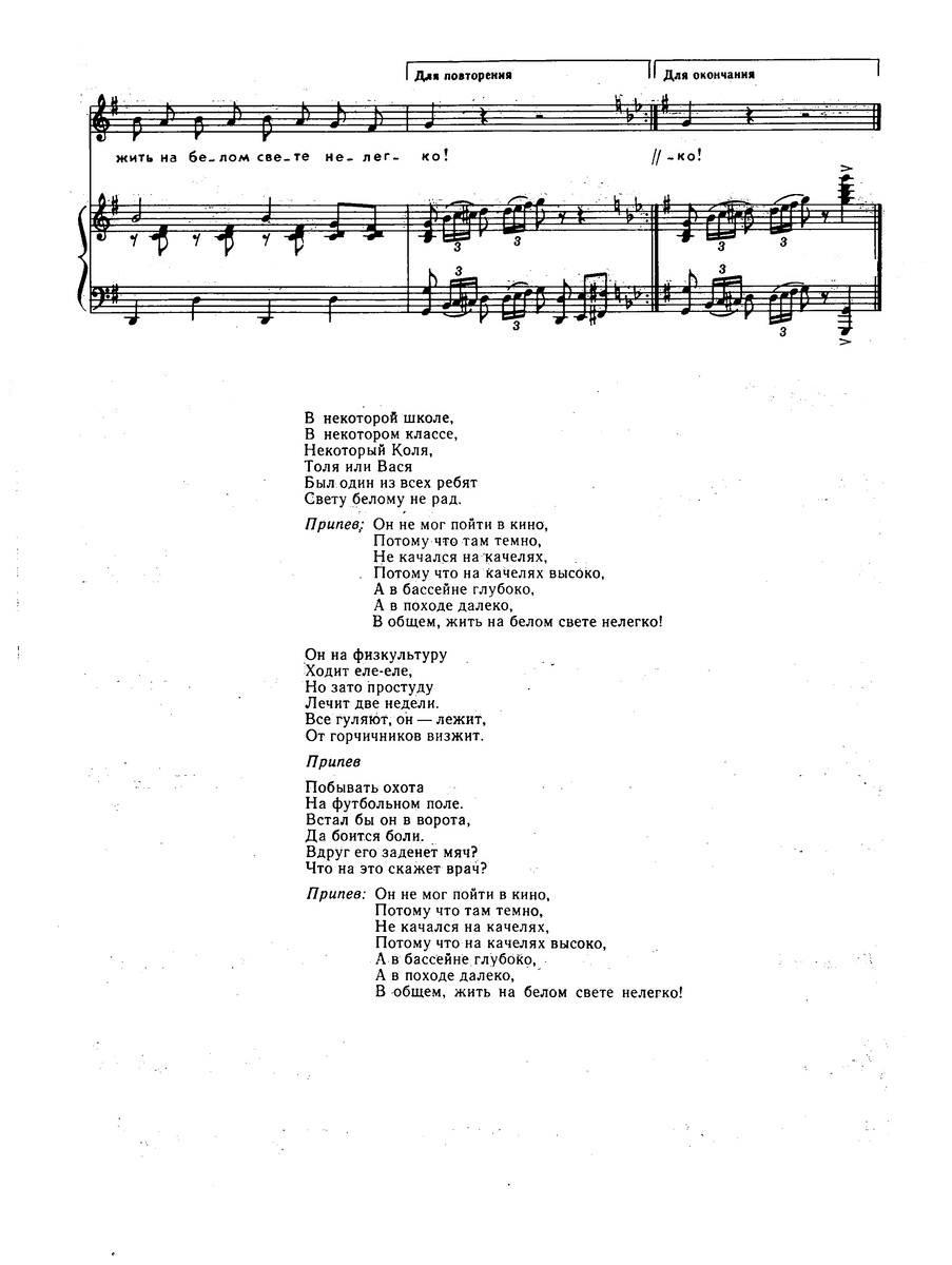 ноты для музыкальных школ18