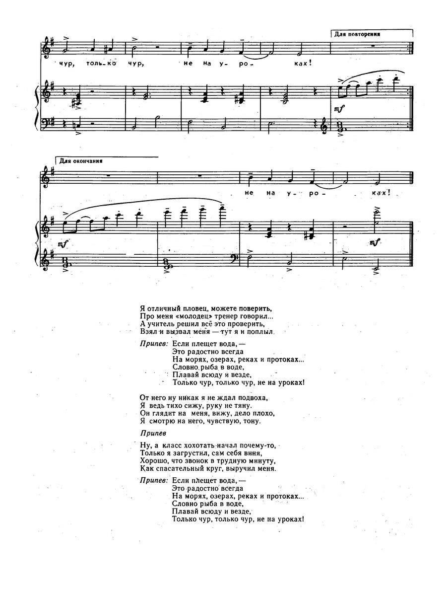 ноты для музыкальных школ21