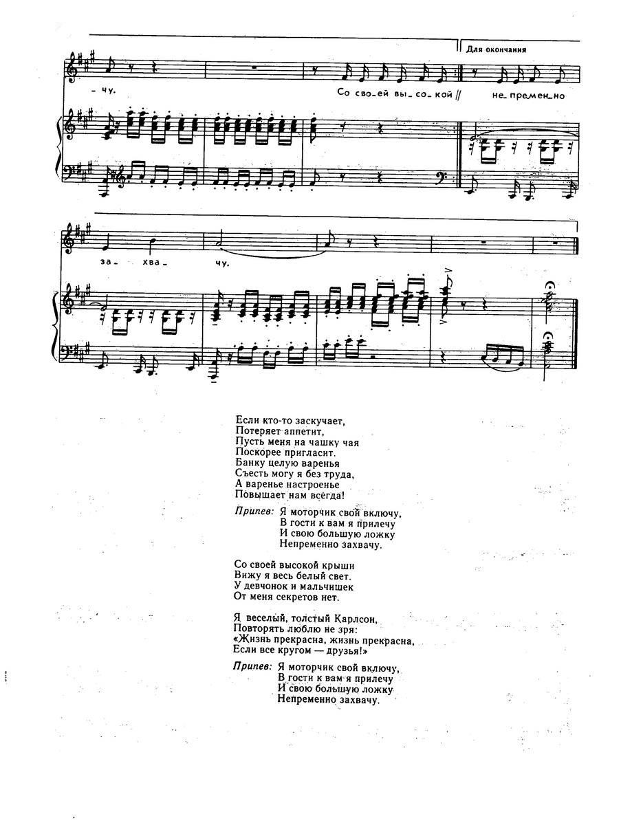ноты для музыкальных школ24