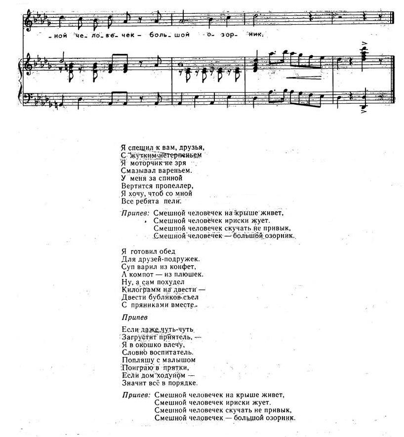ПЕСНЯ КАРЛСОНА Я СПЕШИЛ К ВАМ ДРУЗЬЯ СКАЧАТЬ БЕСПЛАТНО