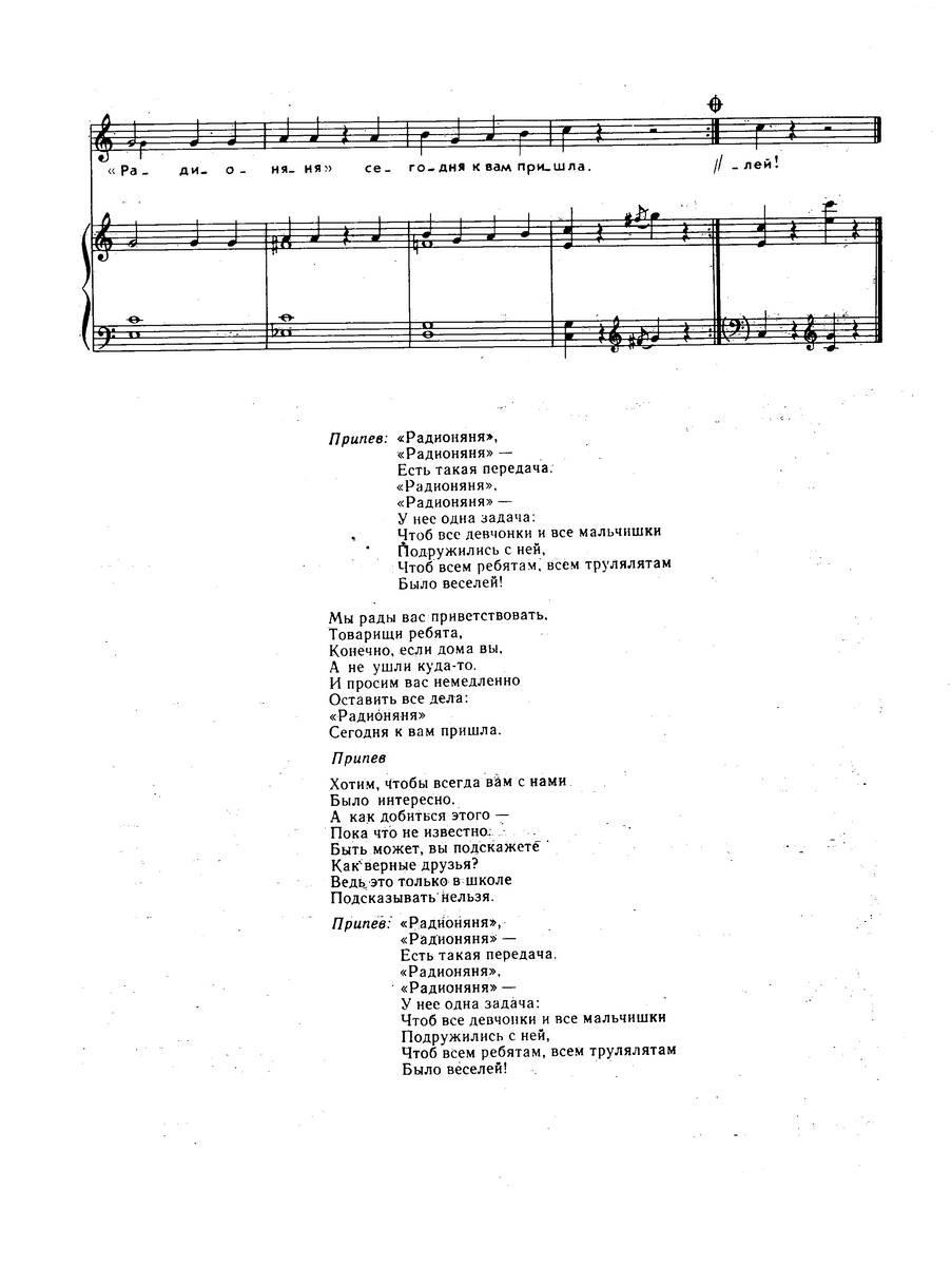 ноты для музыкальных школ3