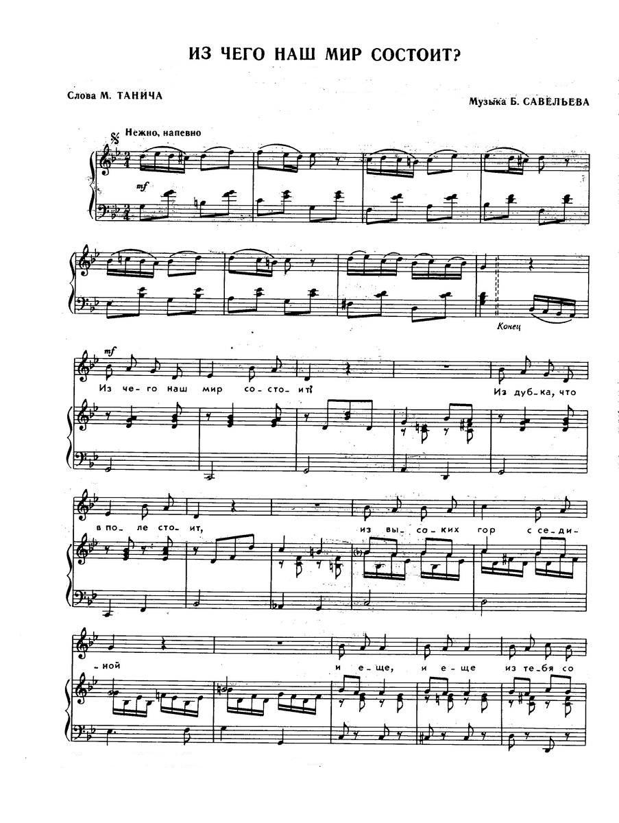 ноты для музыкальных школ4