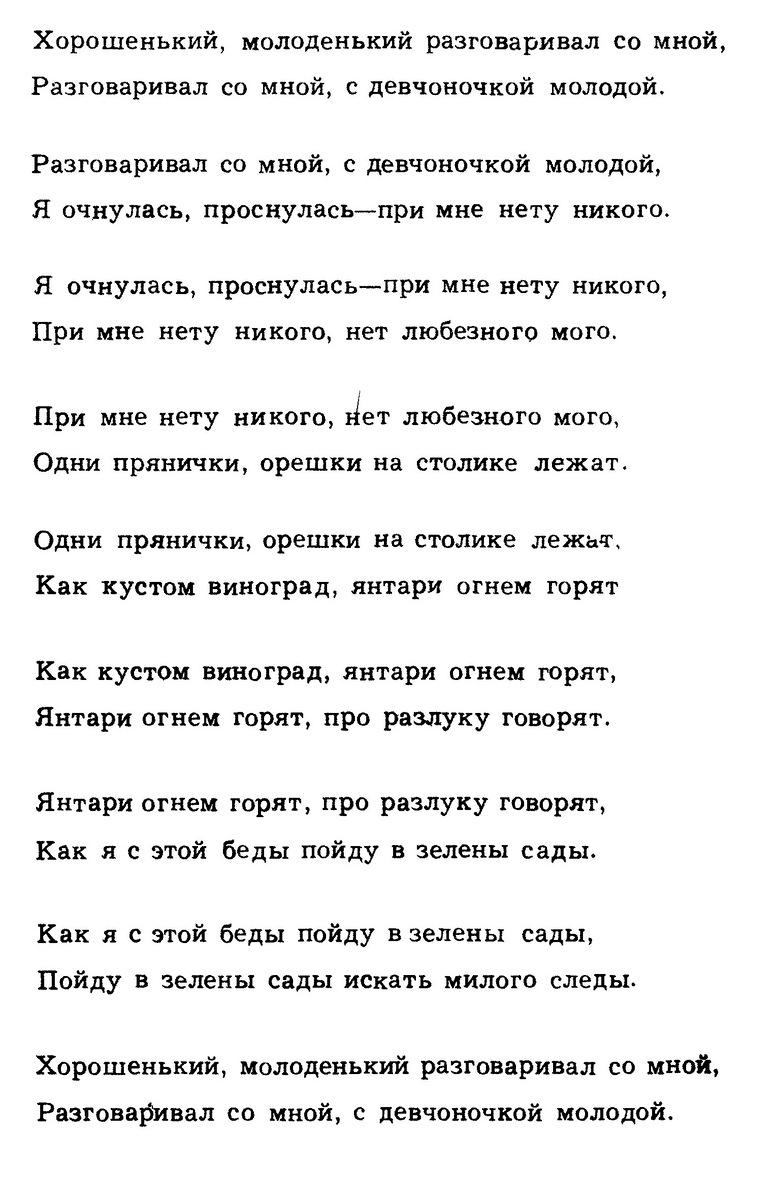 ноты для русских народных песен 14