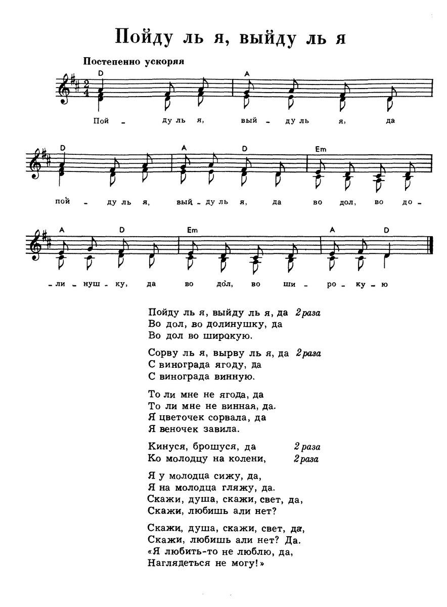 ноты для русских народных песен 15