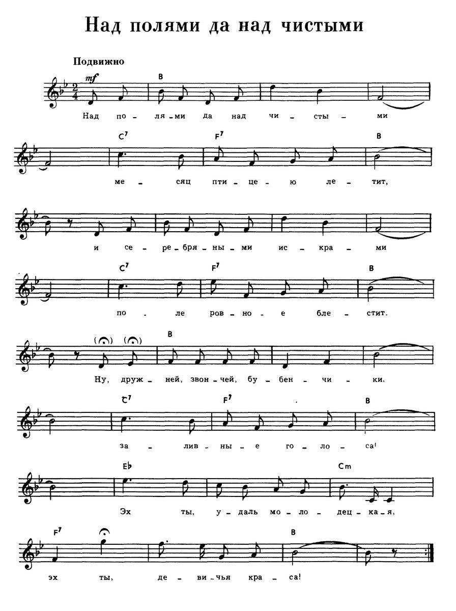 ноты для русских народных песен 16