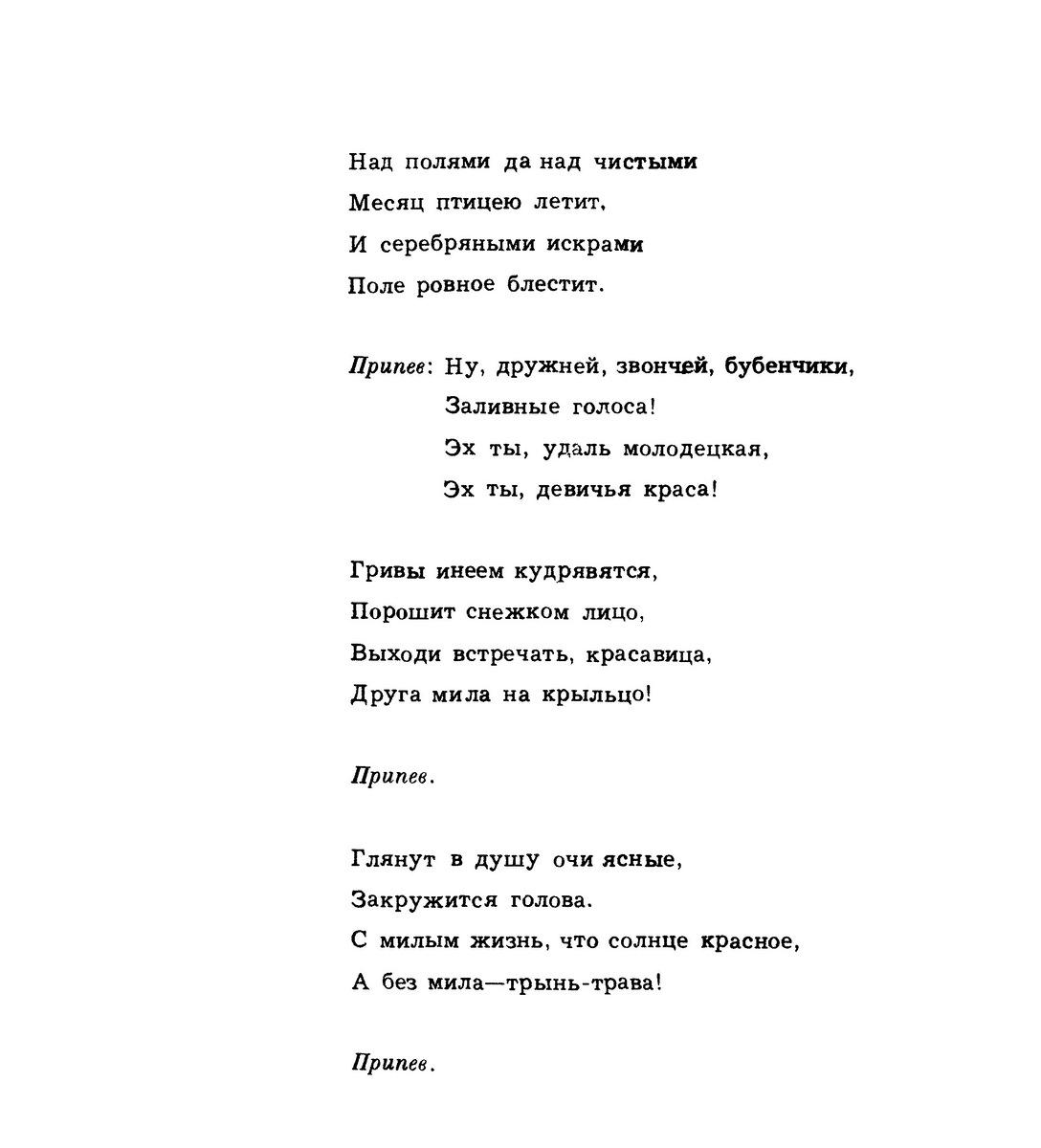 ноты для русских народных песен 161