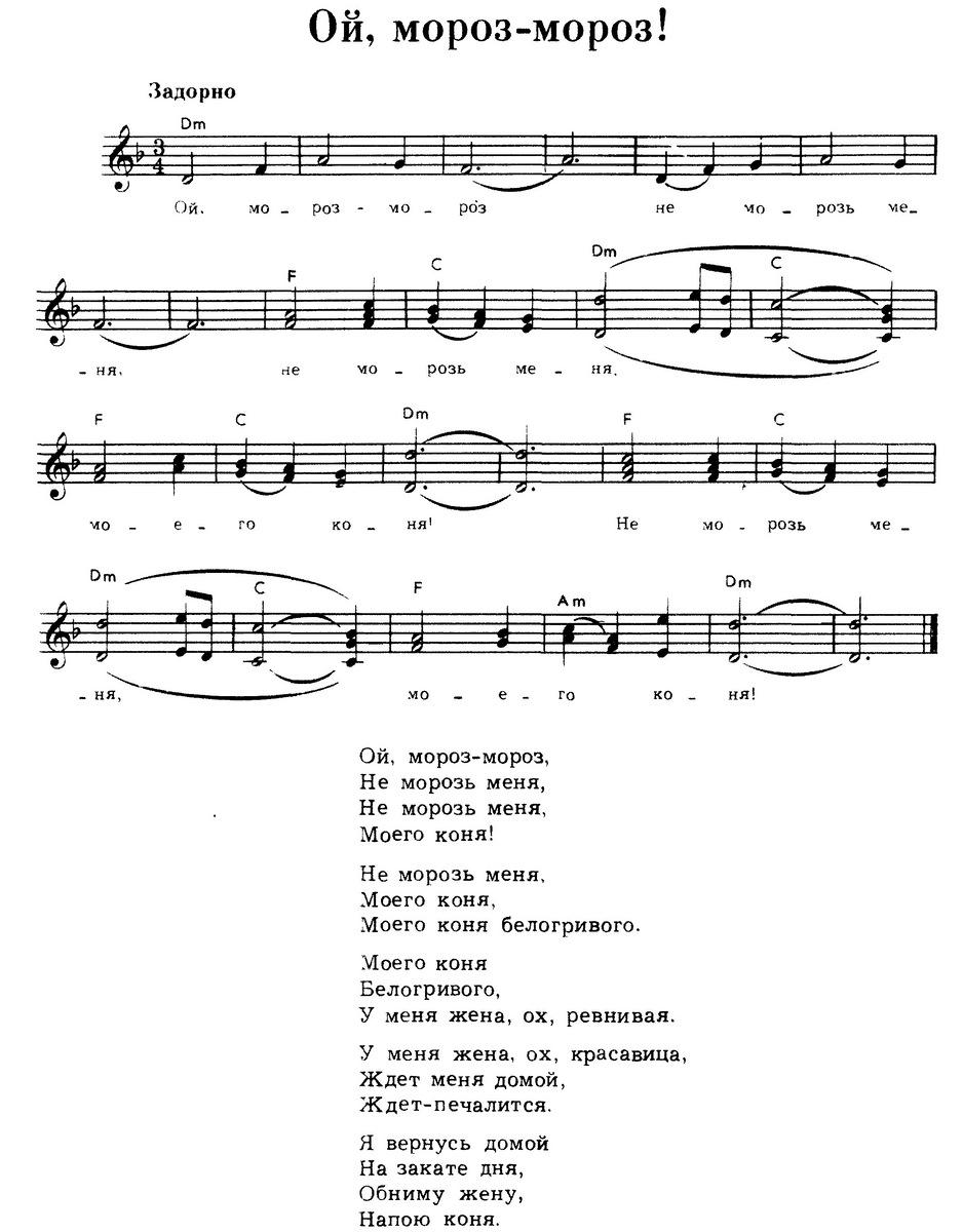 ноты для русских народных песен