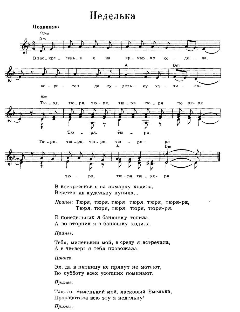 Русская народная песня ноты