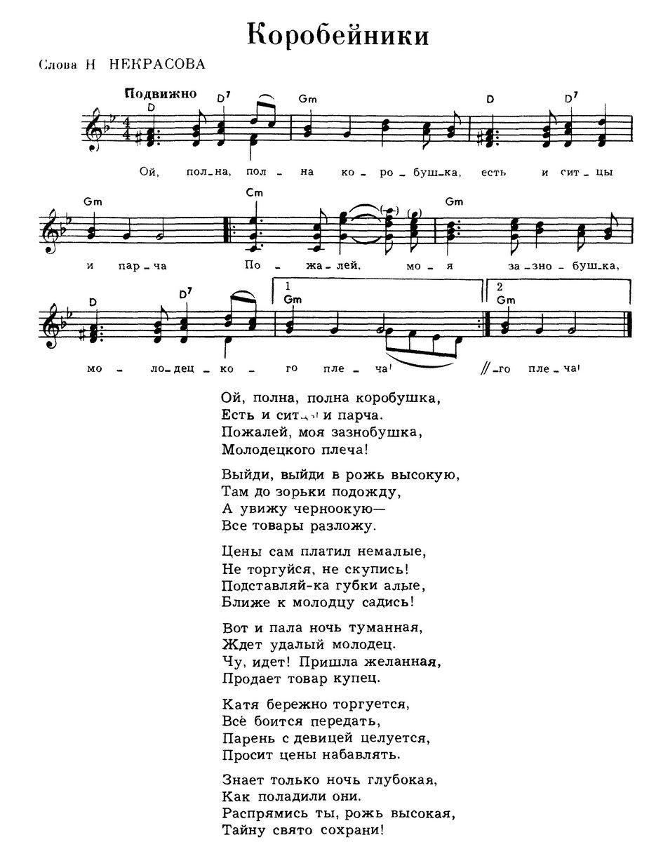 ноты для русских народных песен12