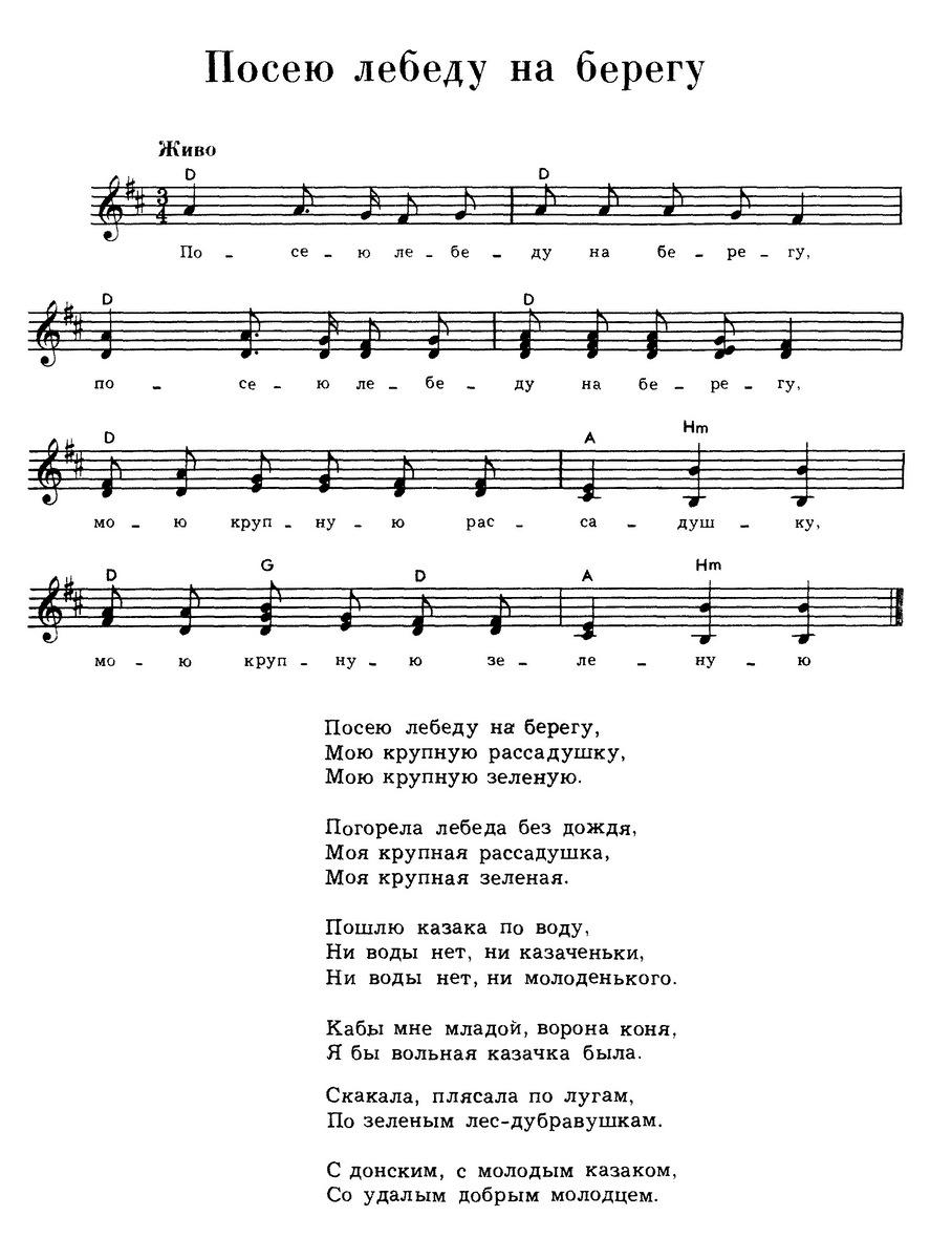 ноты для русских народных песен2