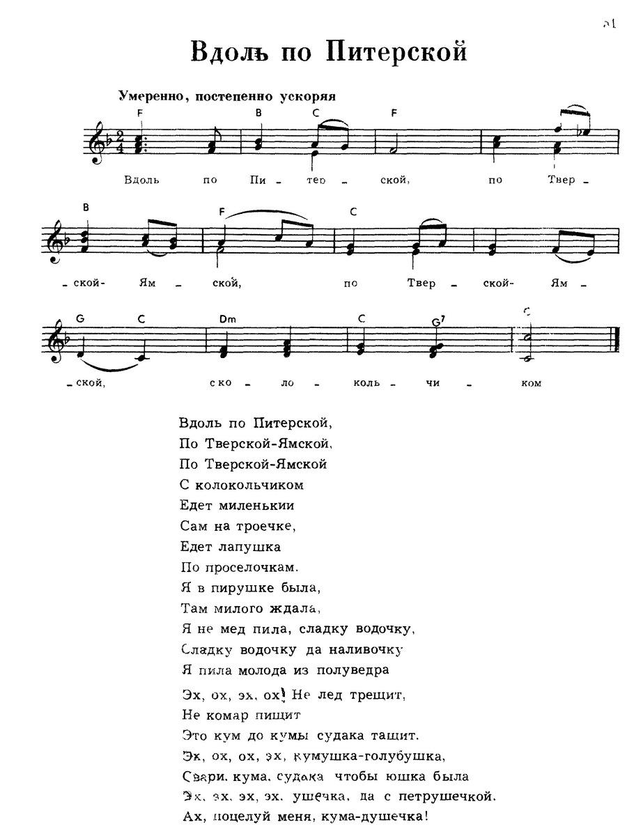 ноты для русских народных песен3