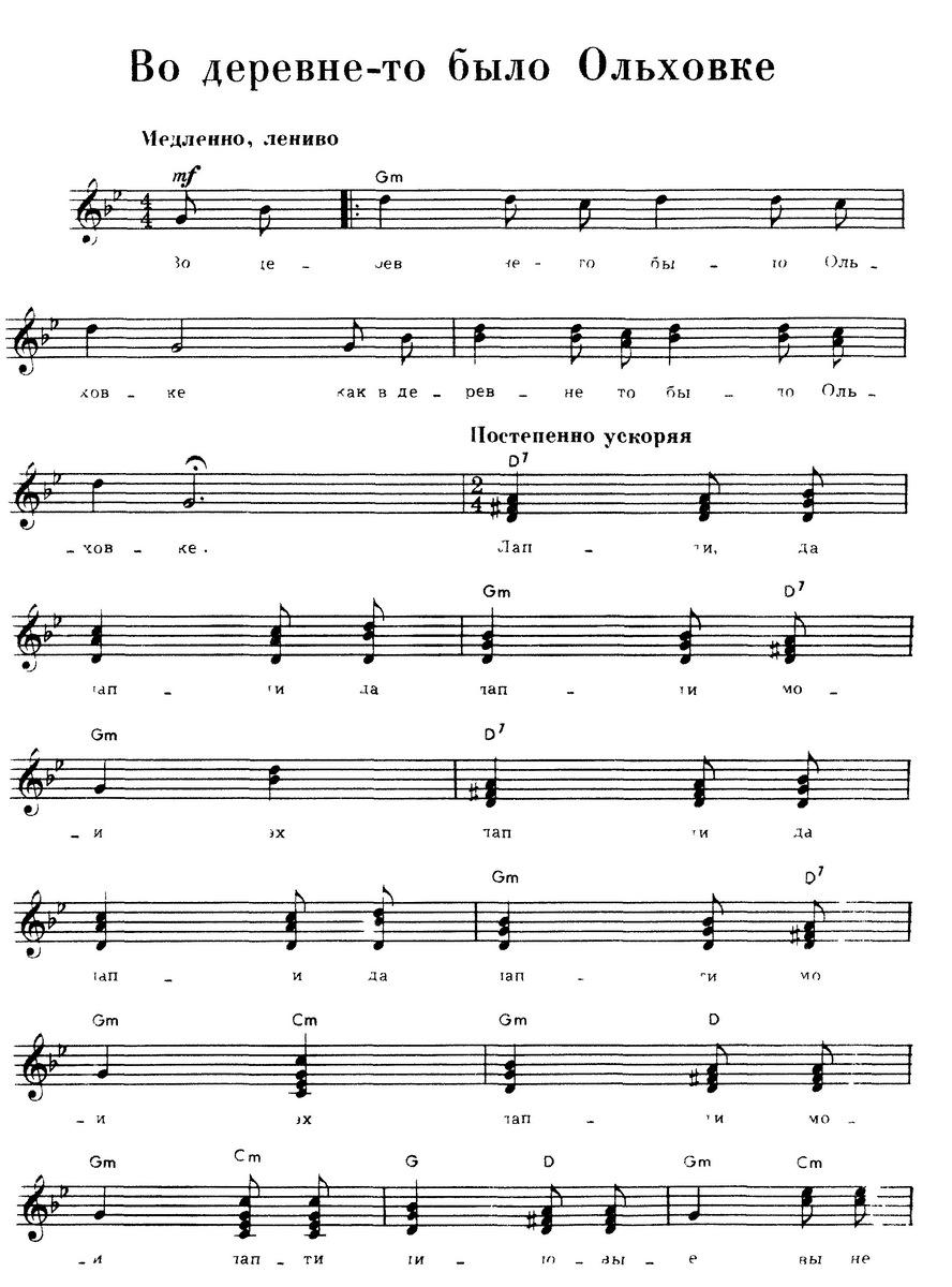 ноты для русских народных песен6