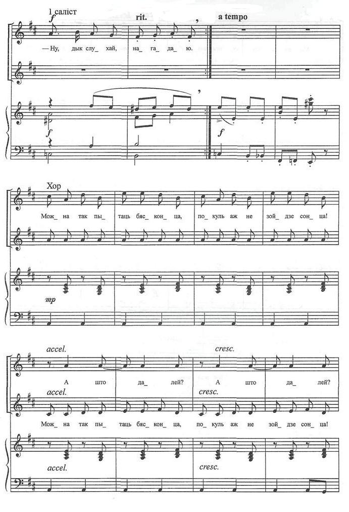 ноты для хора с сопровождением16.3