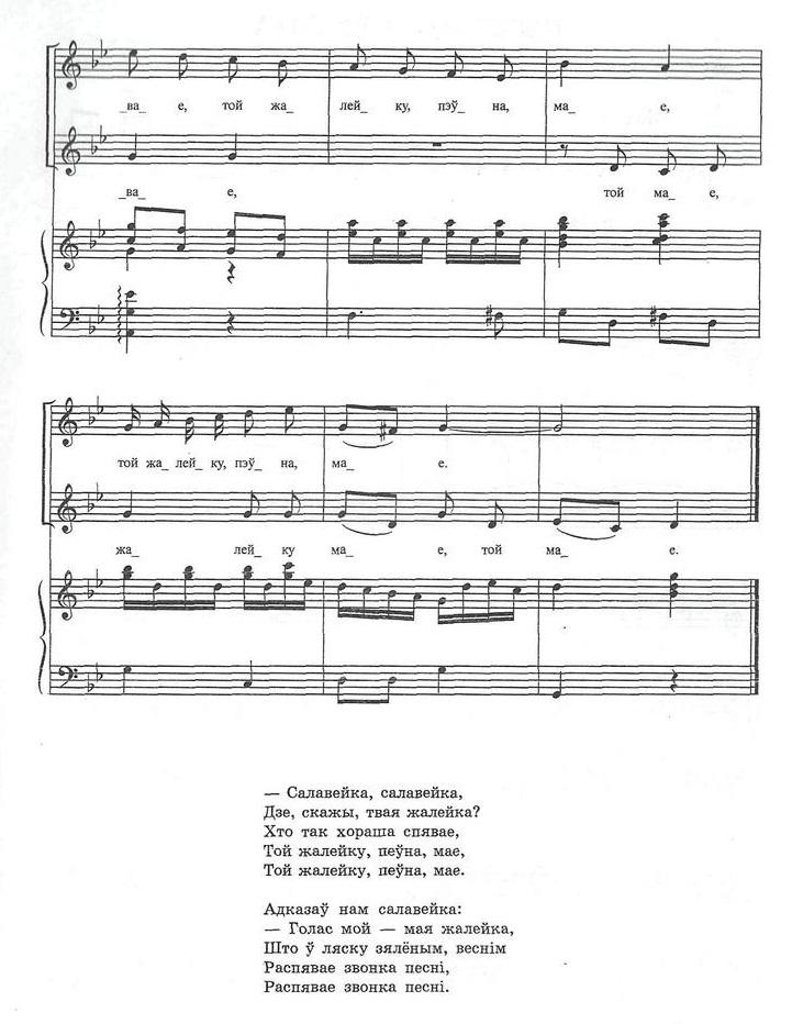 ноты для хора с сопровождением23.1