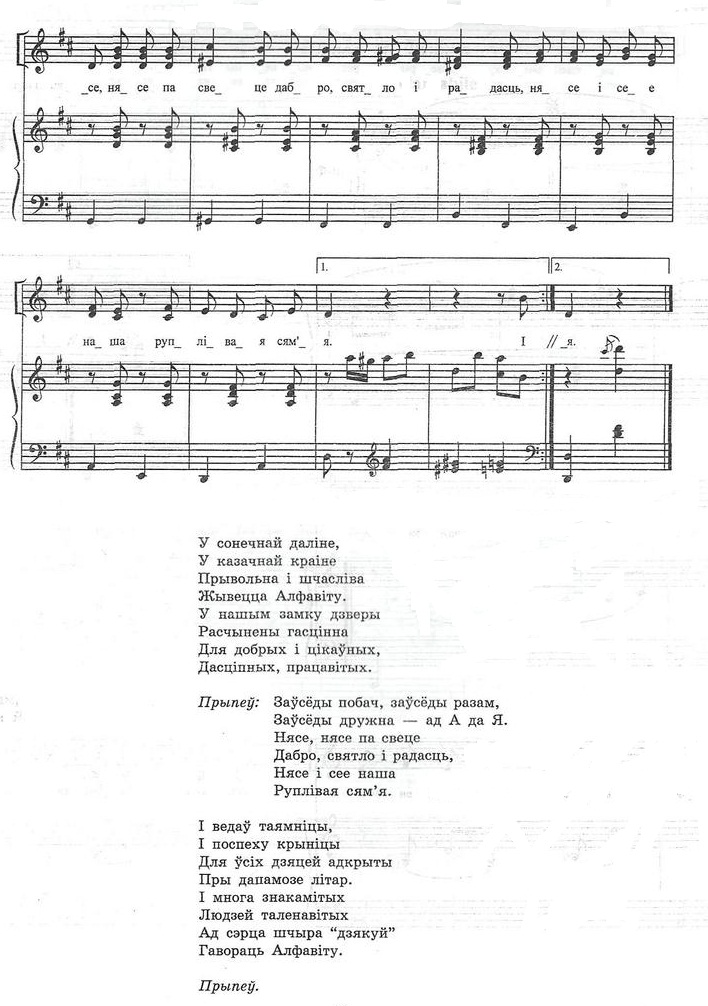 ноты для хора с сопровождением24.2