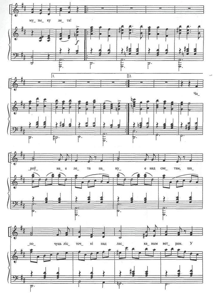 ноты для хора с сопровождением25.2