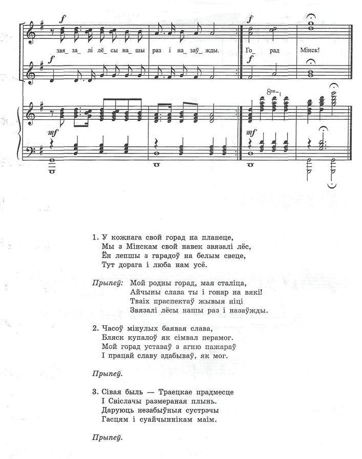 ноты для хора с сопровождением29.4