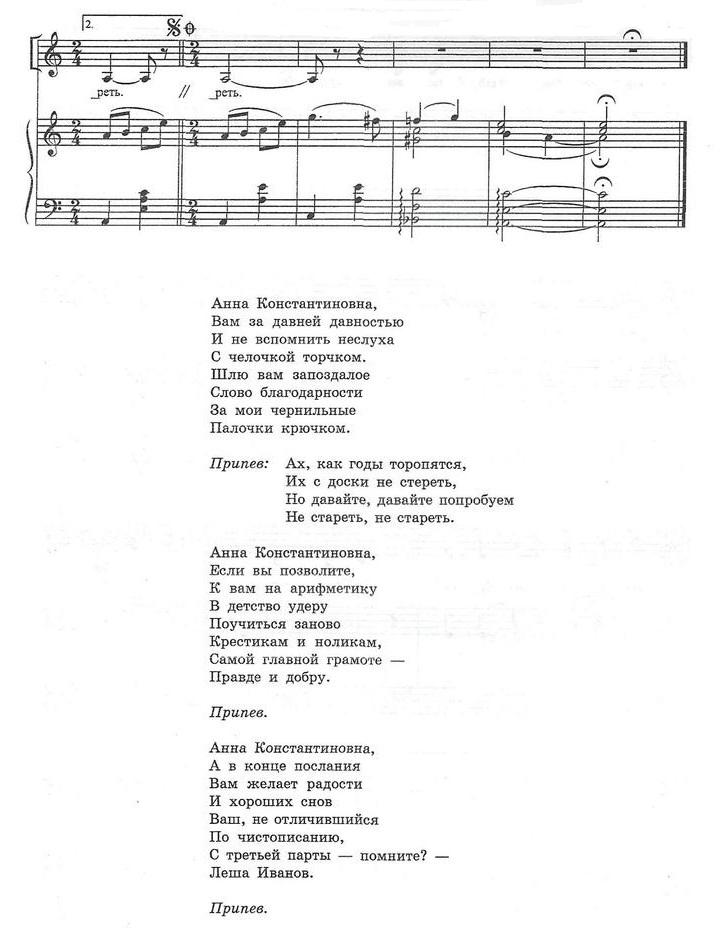 ноты для хора с сопровождением31.3