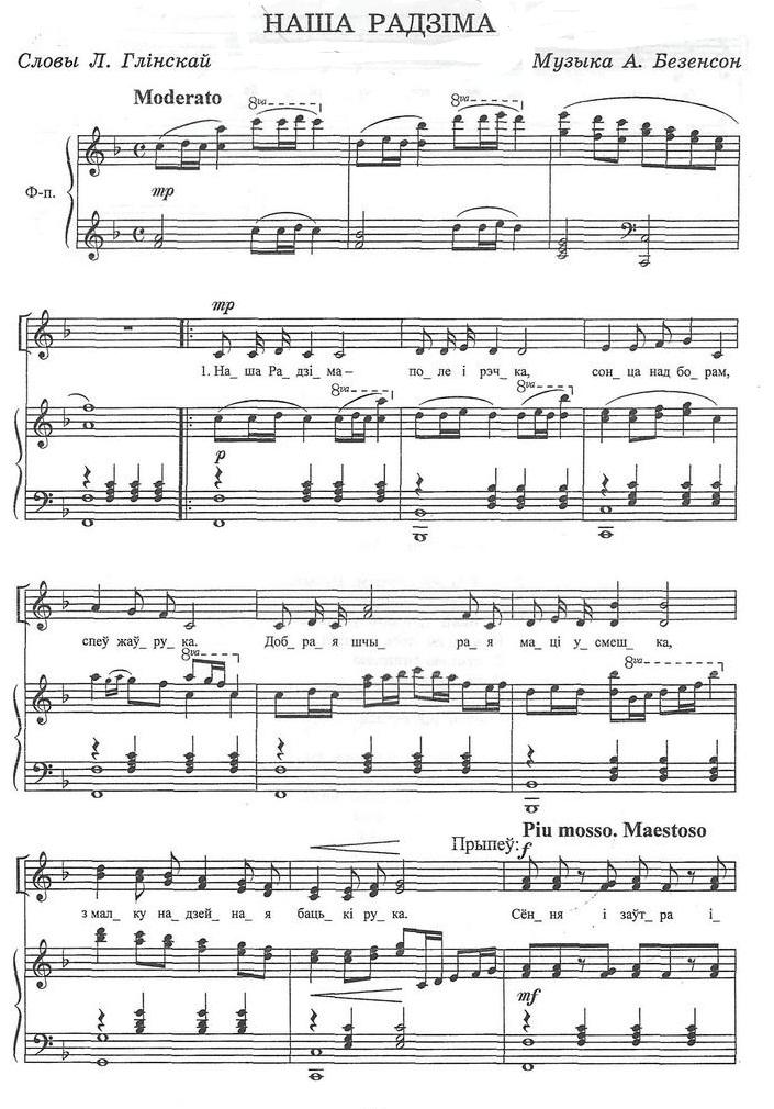 ноты для хора с сопровождением5.1