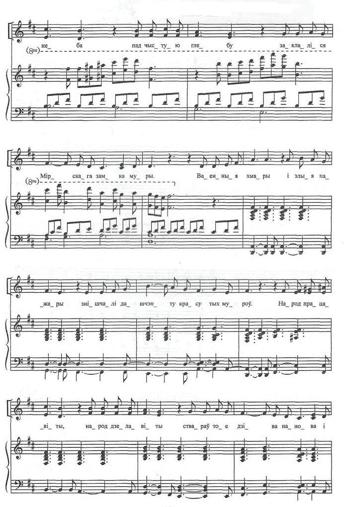 ноты для хора с сопровождением6.1