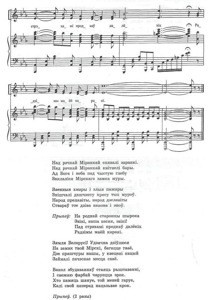 ноты для хора с сопровождением6.5