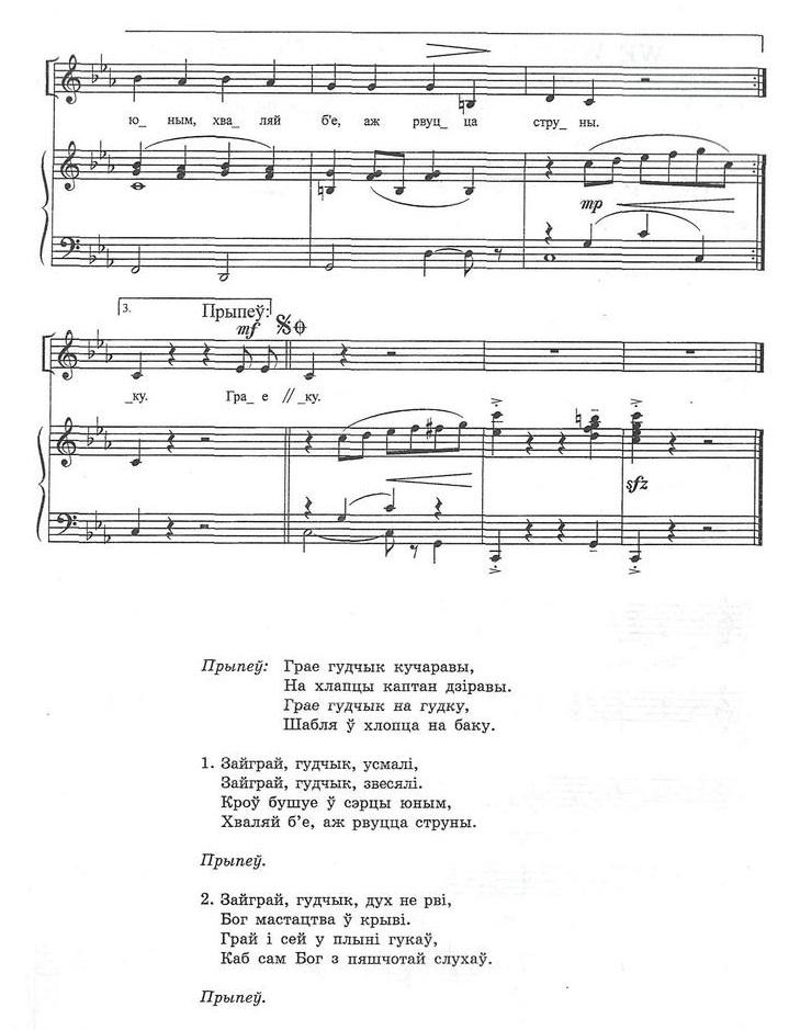 ноты для хора с сопровождением9.3