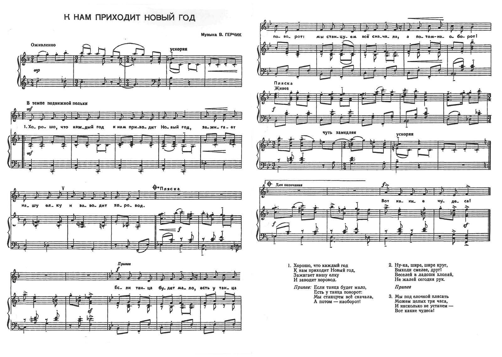ноты новогодних песен для детей17