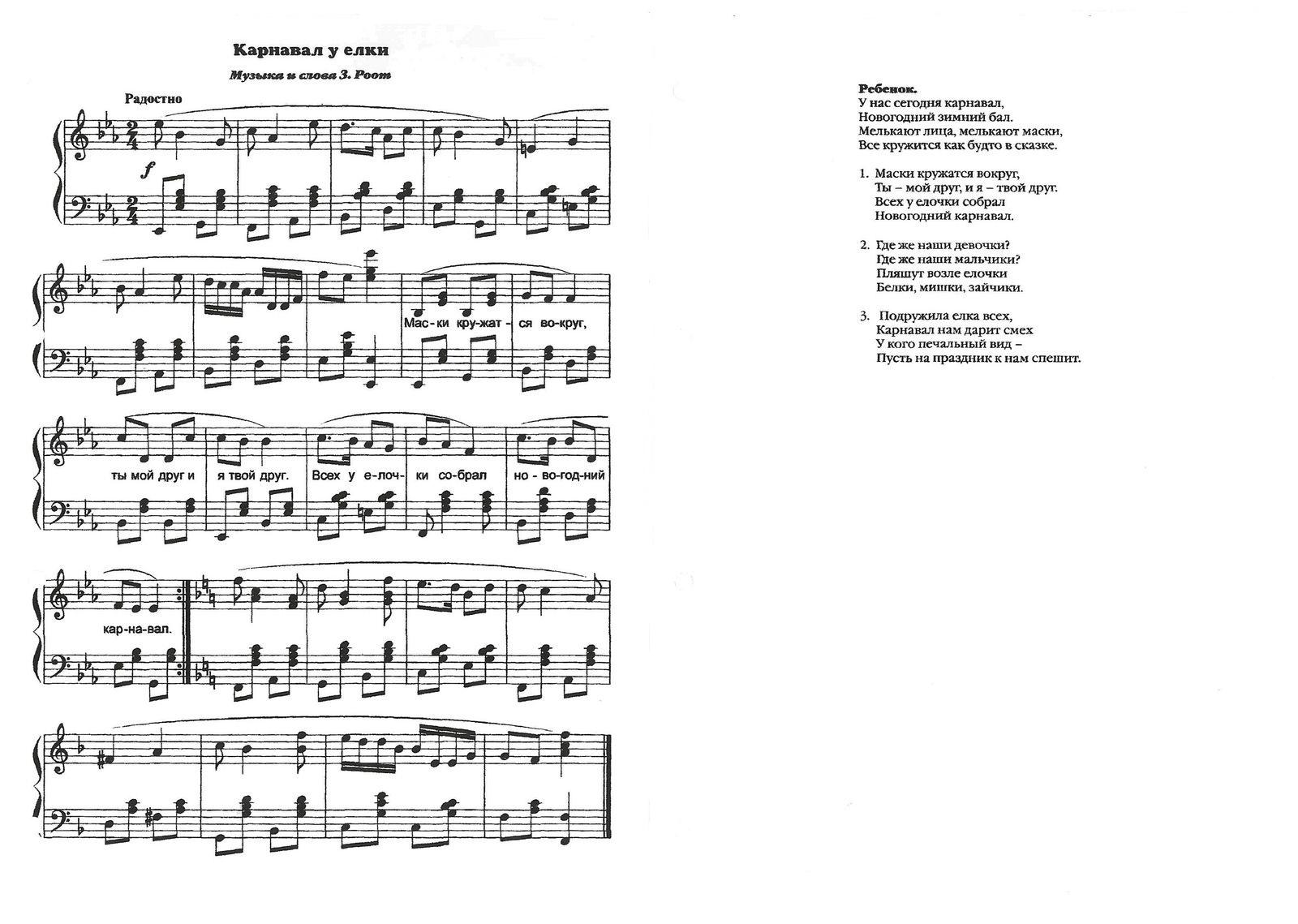 ноты новогодних песен для детей18