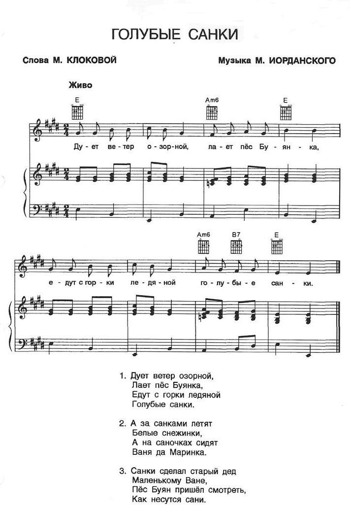 ноты новогодних песен для детей31