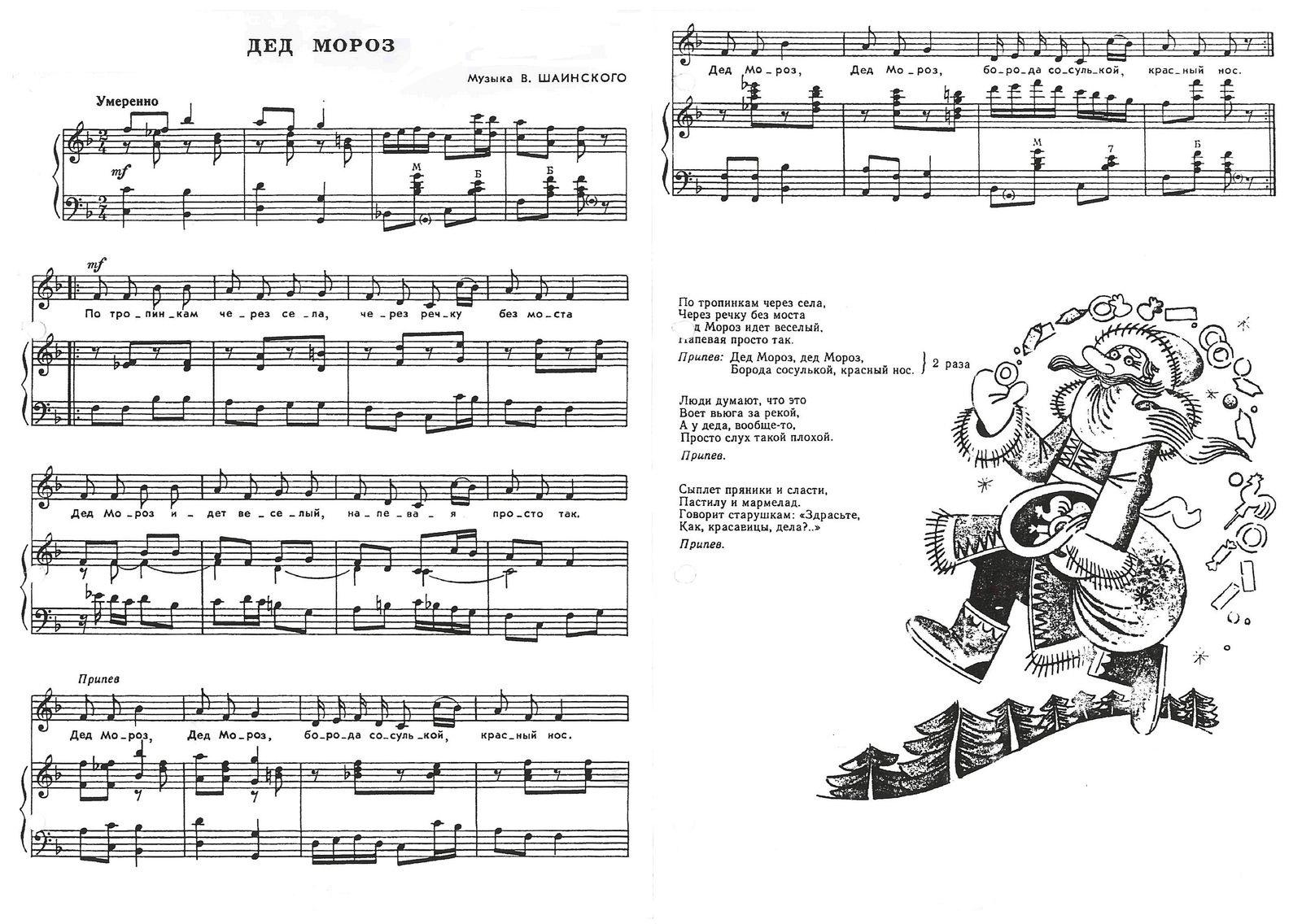 ноты новогодних песен для детей4