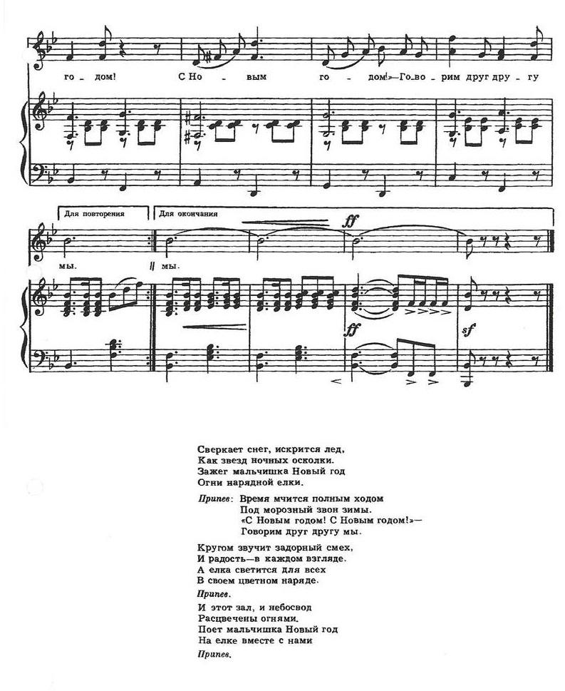 ноты новогодних песен2