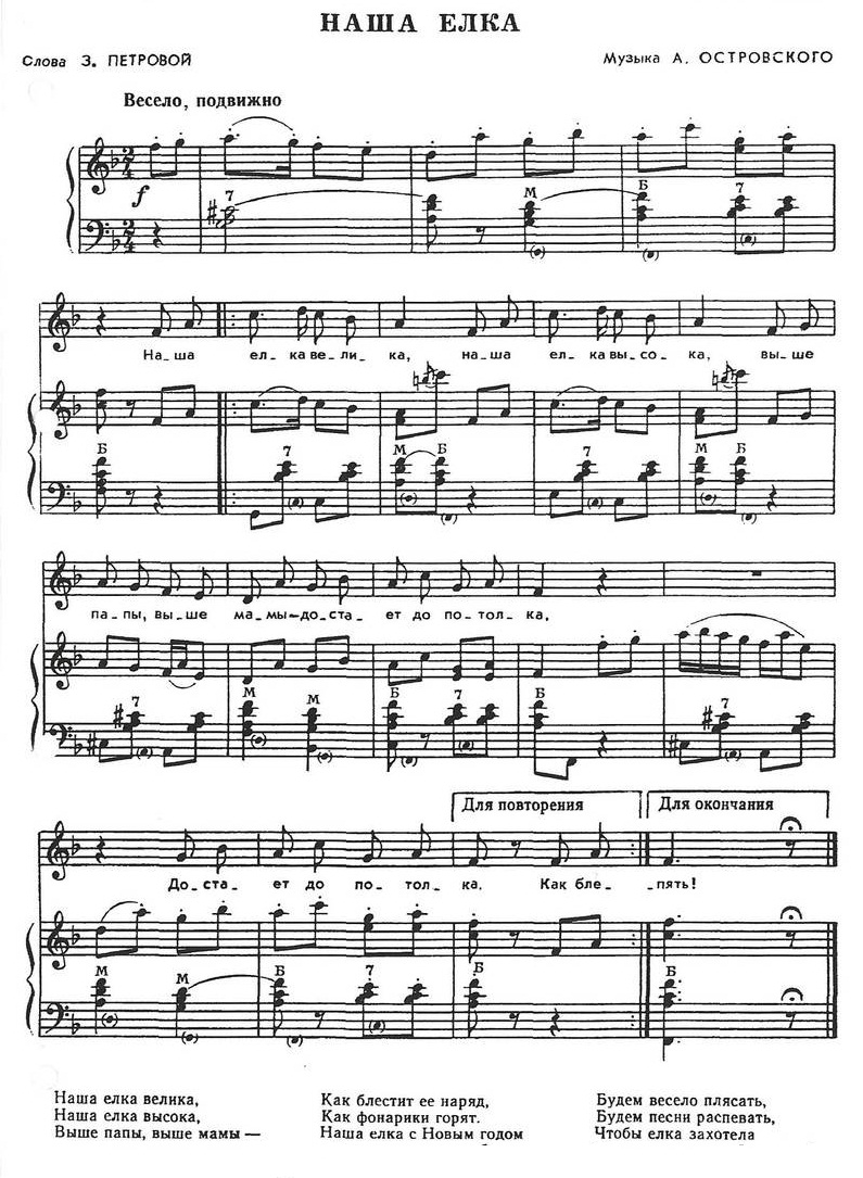 ПЕСНЯ НАША ЁЛОЧКА СТУДИЯ РОДНИКИ СКАЧАТЬ БЕСПЛАТНО