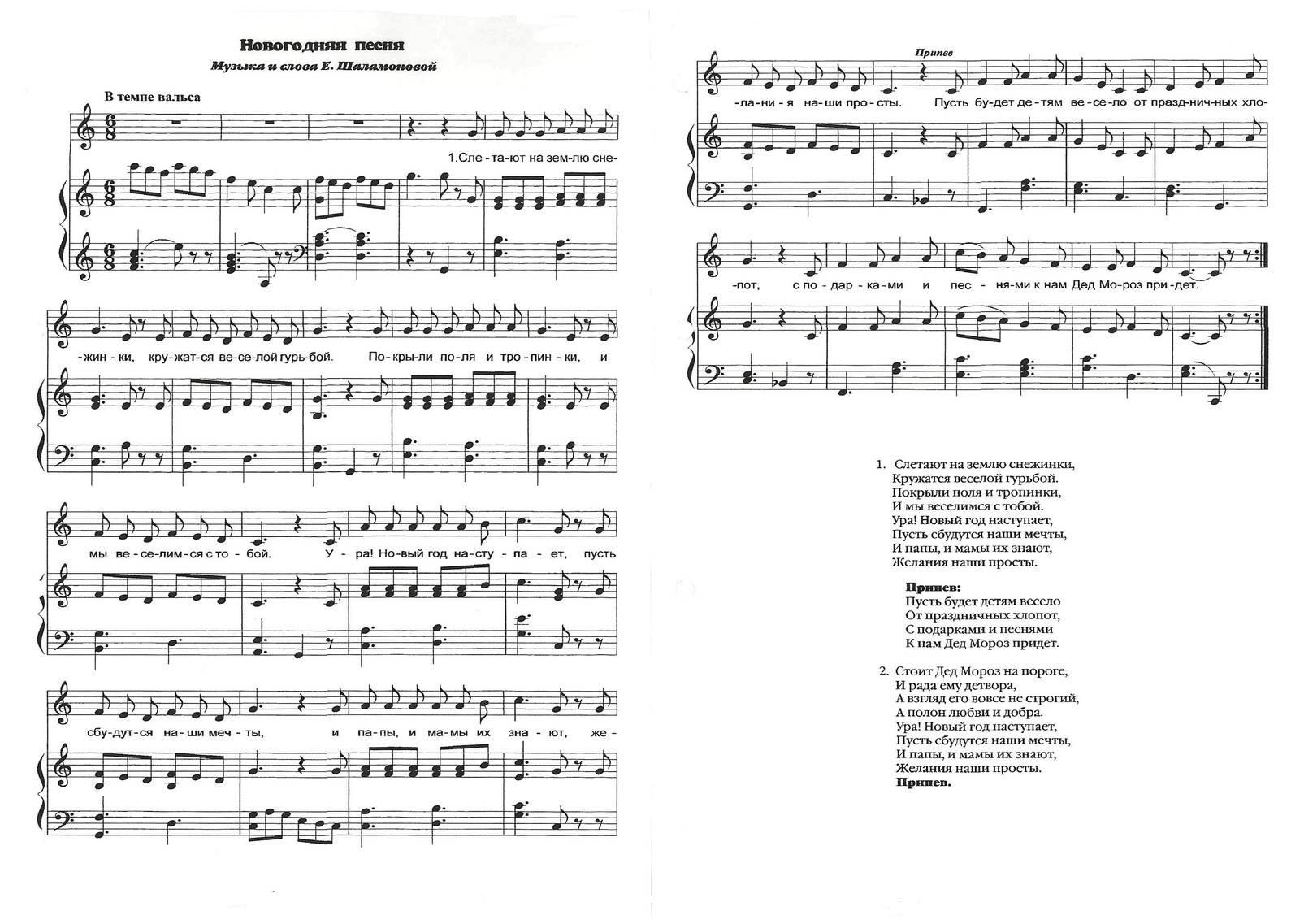 ДЕТСКИЕ НОВОГОДНИЕ ПЕСНИ МИНУСОВКИ И ПЛЮСОВКИ СКАЧАТЬ БЕСПЛАТНО
