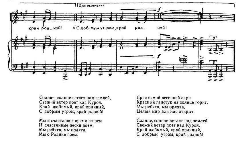 ноты песен для детей110