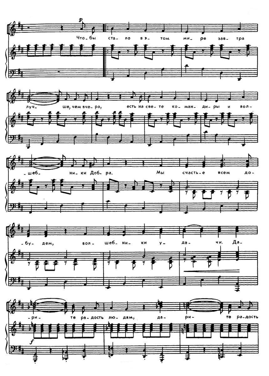 ноты песен для детей113