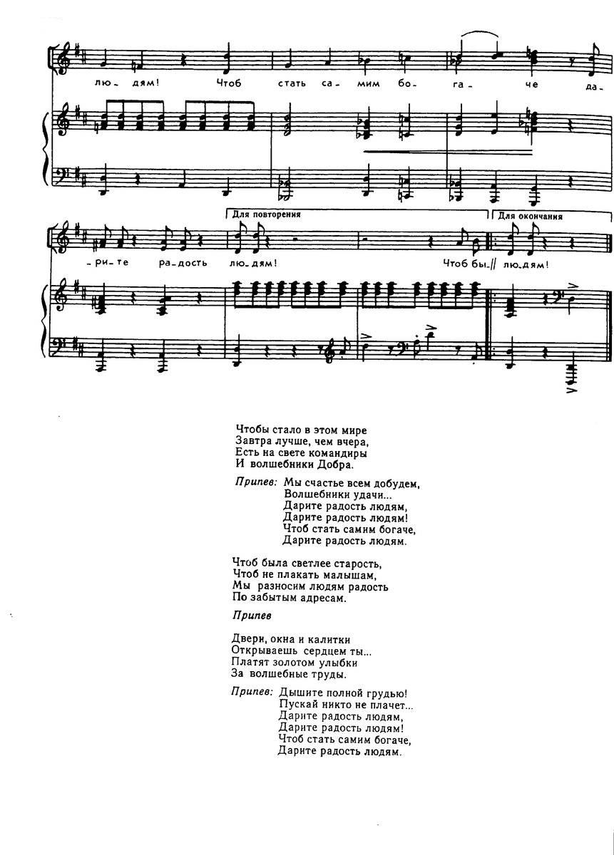 ноты песен для детей114