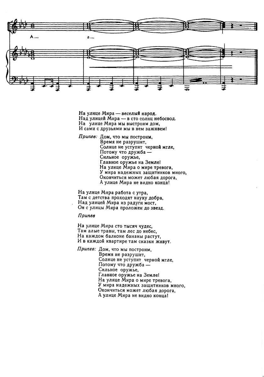 ноты песен для детей122