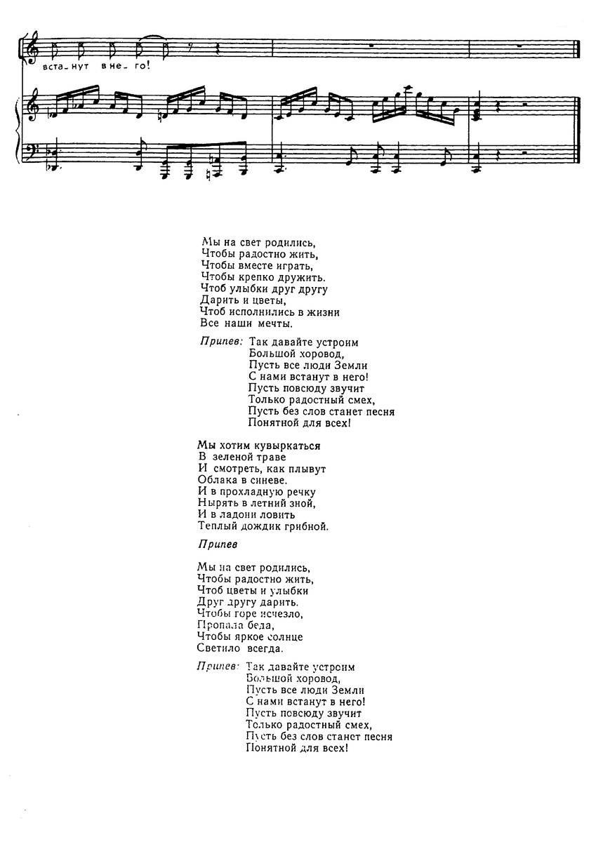 ноты песен для детей135
